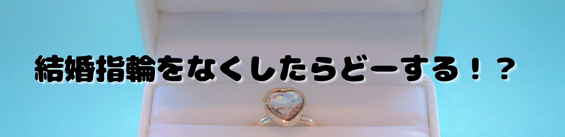 結婚指輪をなくしたらどーする!?
